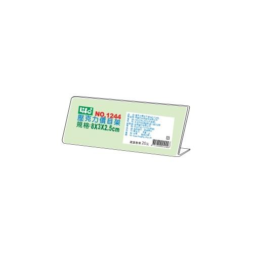 壓克力L型標示架(8x3x2.5cm)
