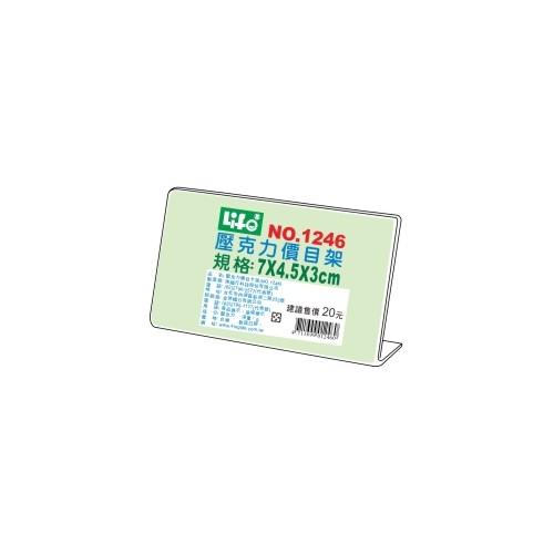 壓克力L型標示架(7x4.5x3cm)
