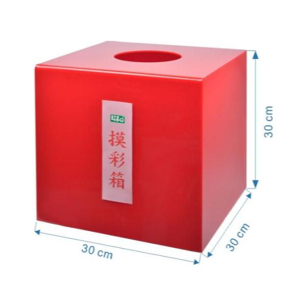 彩色摸彩箱-中(30cmX30cmX30cmX3mm)
